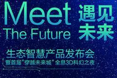 """【直播】碧桂园・从化1960产品发布会暨首届""""穿越未来城""""全息3D科幻盛宴活动"""