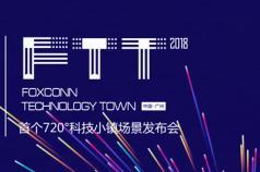 """【直播】""""赋能城市未来""""富士康首个720°科技小镇场景式发布会"""