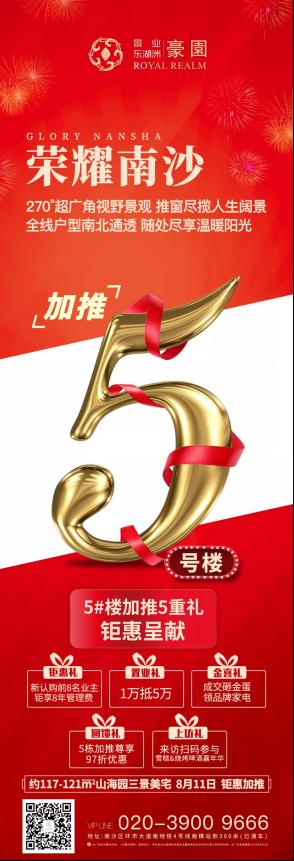 载誉而来 再续华章-全新5栋楼王荣耀加推327.png