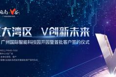 【直播】岭南V谷广州国际智能科技园开园暨首批客户签约仪式