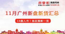 11月广州全市14盘推新 8大全新项目入市!