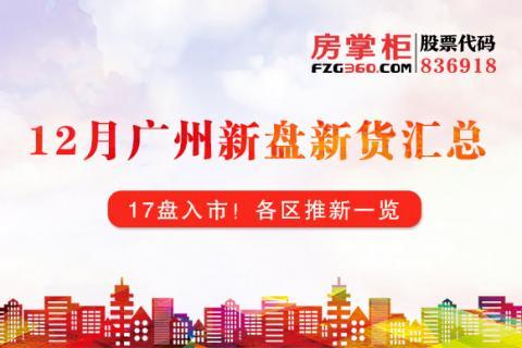 开发商频补货、新盘扎推入市!广州楼市打响年末收官战!