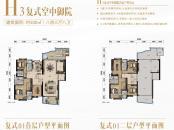 华标峰湖御境H3复式空中御院01户型图