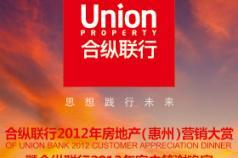 合纵联行2012年房地产(惠州)营销大赏暨合纵联行2012年客户答谢晚宴