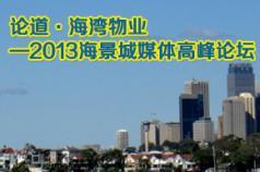 2013海景城媒体高峰论坛 论道・海湾物业