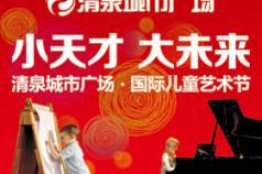 小天才 大未来 清泉城市广场国际儿童艺术节