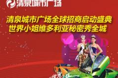 清泉城市广场全球招商启动盛典 世界小姐维多利亚秘密秀全城