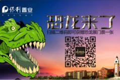 恐龙来了 保利山水城惠州大型恐龙展