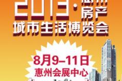 惠州家年华 城市新生活 2013惠州房产•城市生活博览会