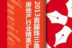 2013首届珠三角房地产行业精英汇