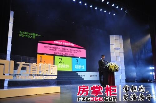 方直集团2014品牌发布会