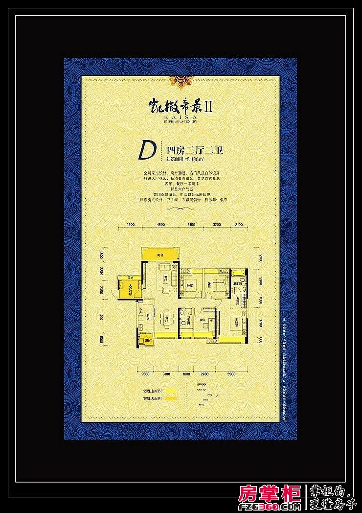 东江新城三期凯撒帝景D户型图