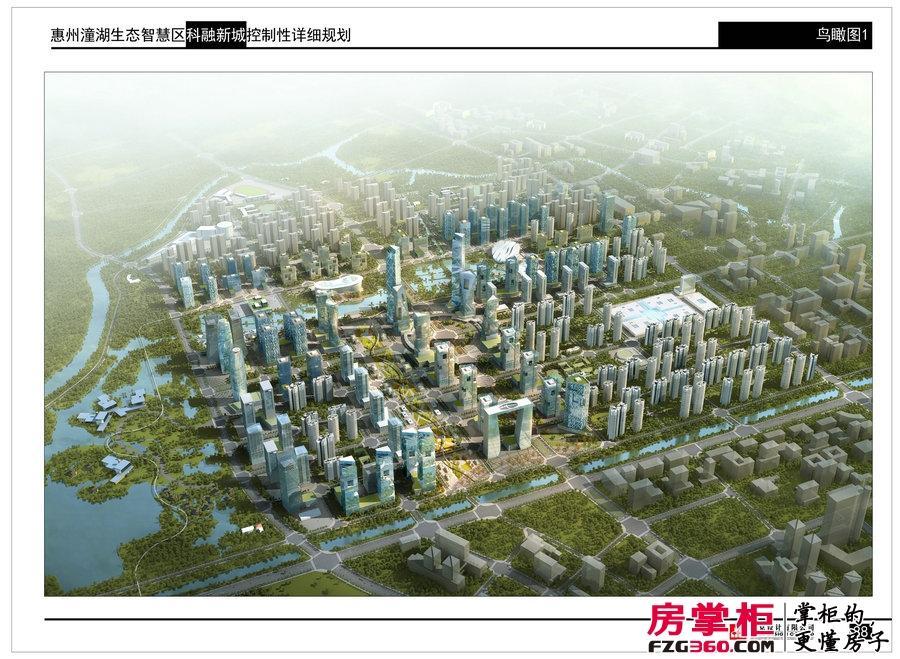 惠州潼湖生态智慧区科融新城