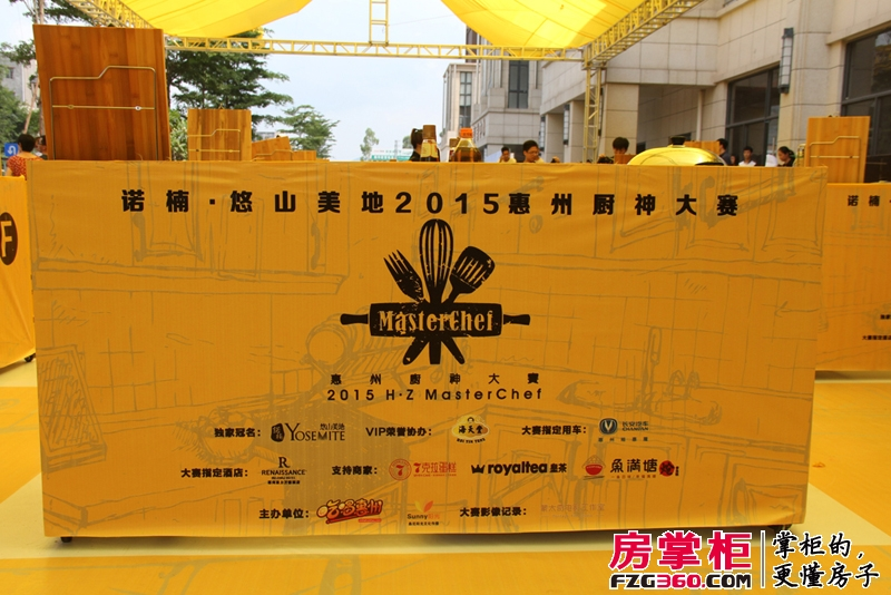 惠州首届厨神大赛