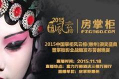 2015掌柜风云榜(惠州)颁奖盛典 暨掌柜影业战略发布答谢晚宴