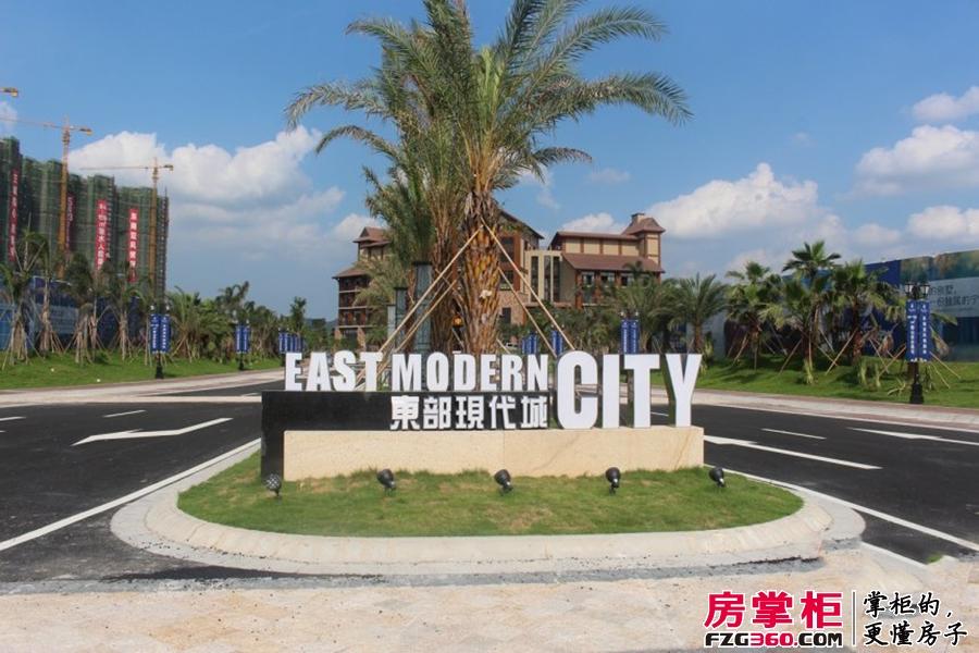 东部现代城实景