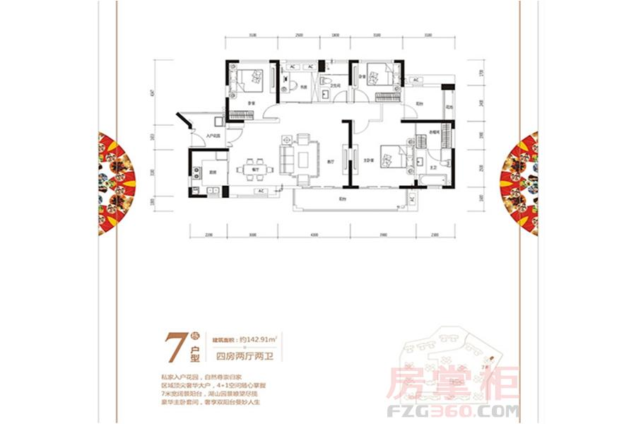 深业喜悦城7栋142平4房2厅户型图