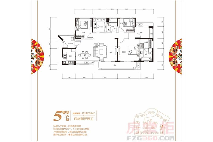 深业喜悦城5栋143平4房2厅户型图