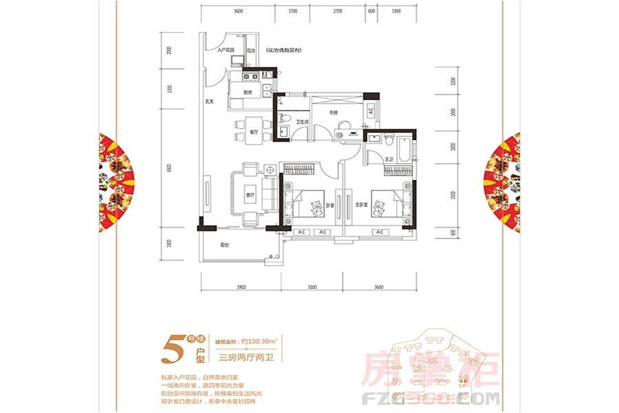 深业喜悦城5栋100平米3房2厅户型图