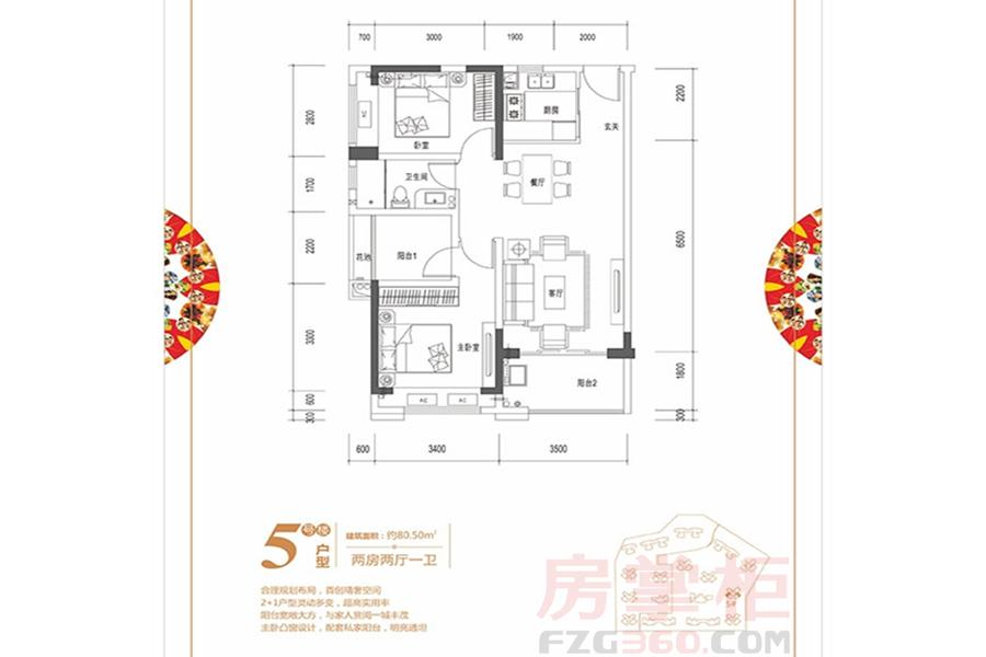 深业喜悦城5栋80平2房2厅户型图