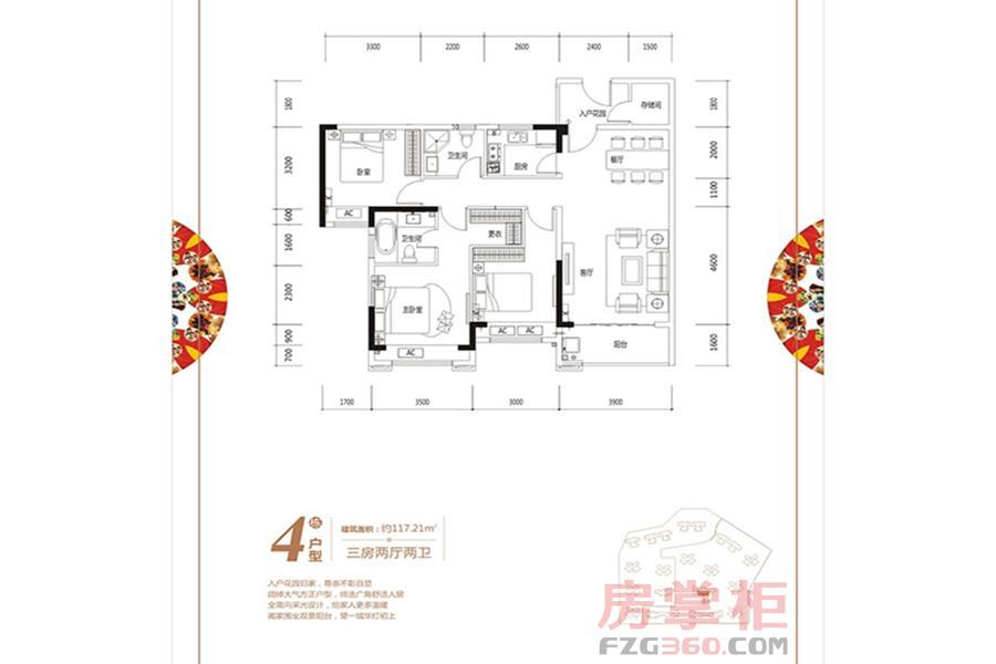 深业喜悦城4栋117平3房2厅户型图