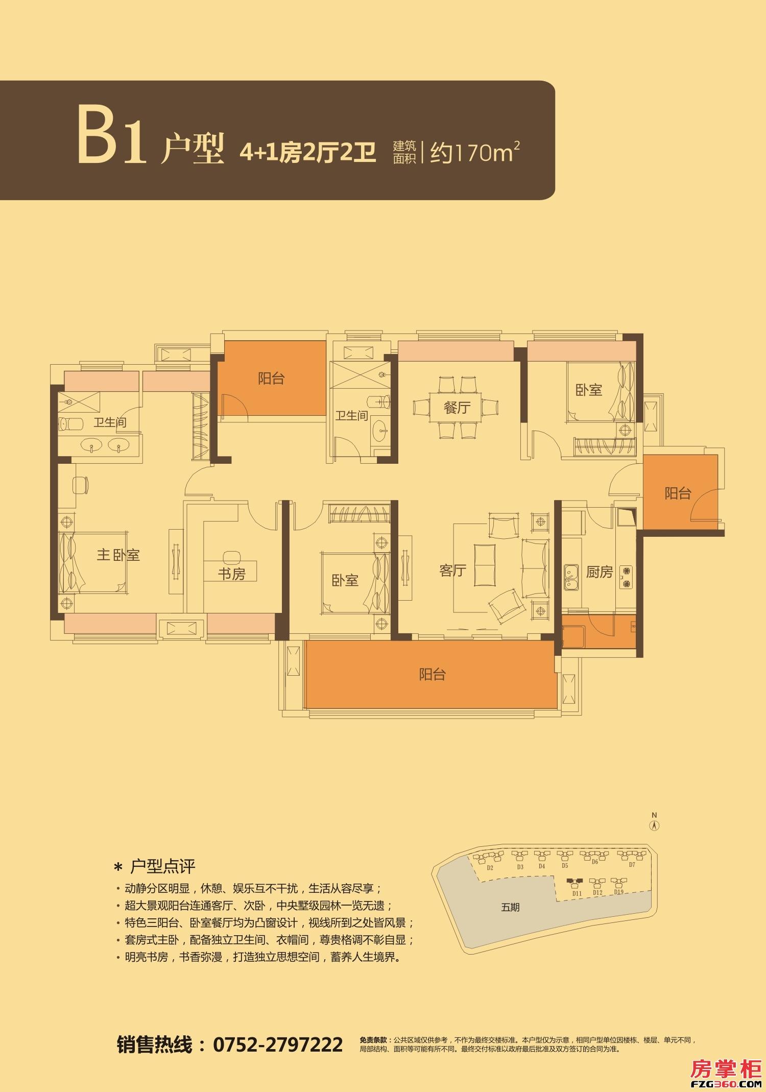 中海凯旋城B1户型