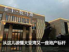 掌柜视线-惠州
