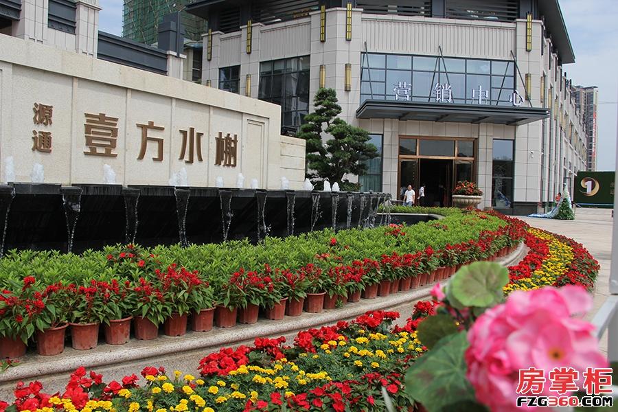 源通壹方水榭项目最新实景拍摄
