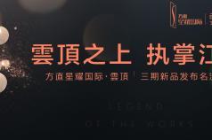 方直星耀国际・��三期新品发布会暨名流晚宴