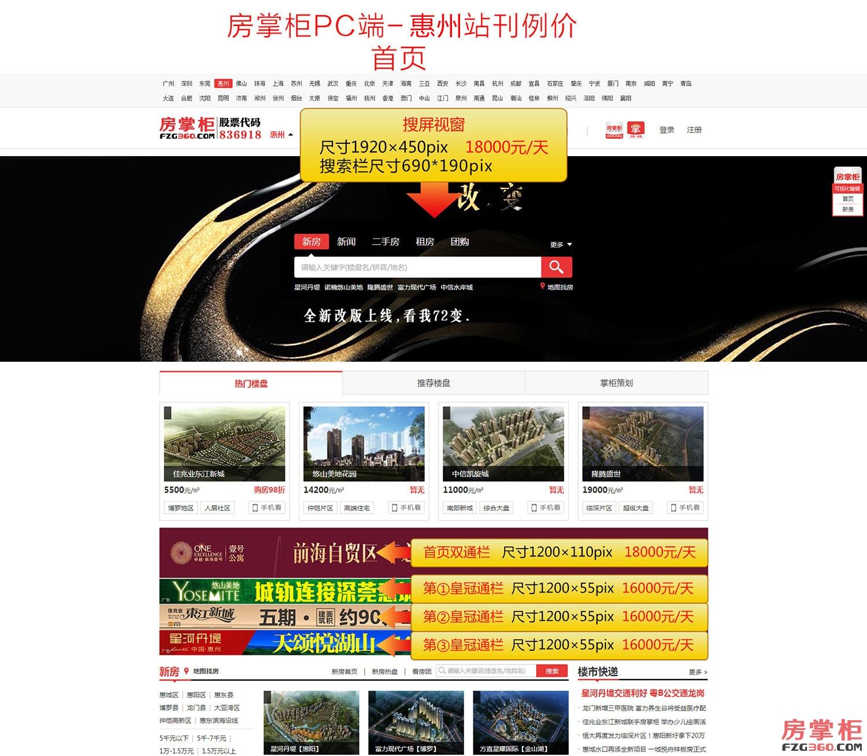 惠州PC端报价_01.jpg