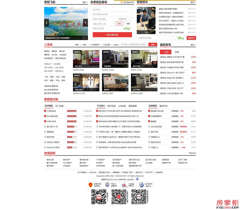 惠州PC端报价_03.jpg