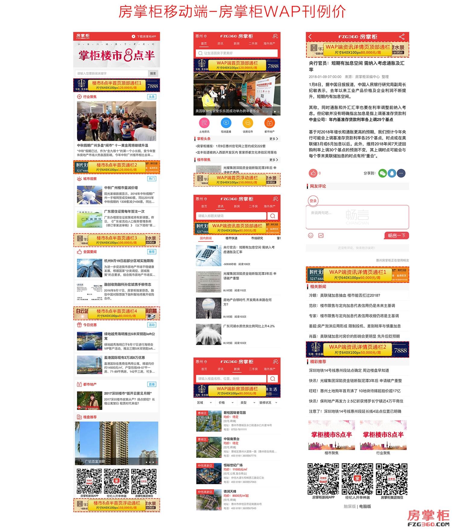 惠州wap广告位.jpg