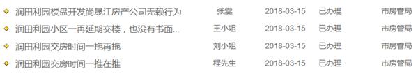 网络问政平台_副本.png