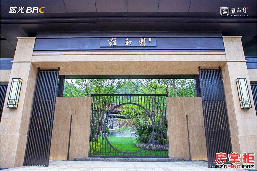 蓝光雍和园-体验区实景拍摄