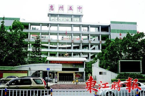 第五中学学区范围大,入读学生逐年递增。(资料图片) 《东江时报》记者朱金赞 摄
