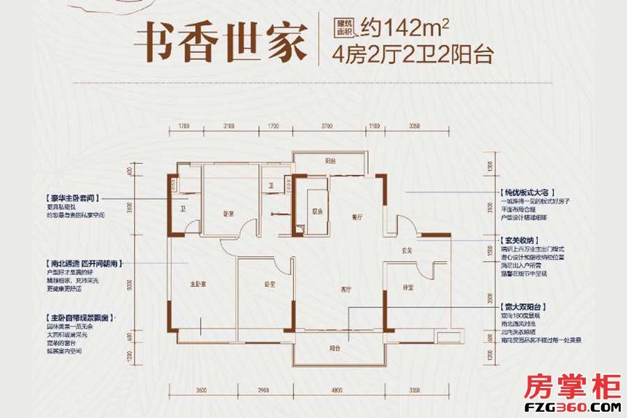 书香之家-142�O-4房2厅2卫