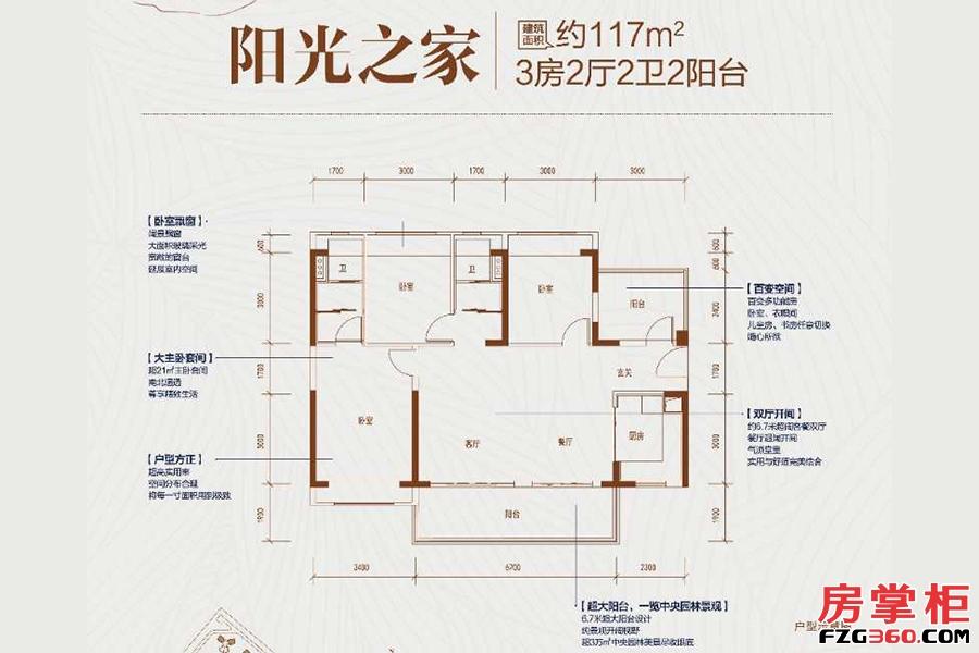 阳光之家-117�O-3房2厅2卫