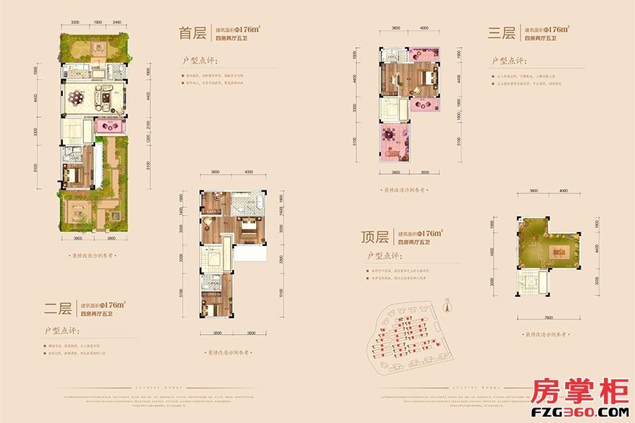 蘭亭176㎡别墅