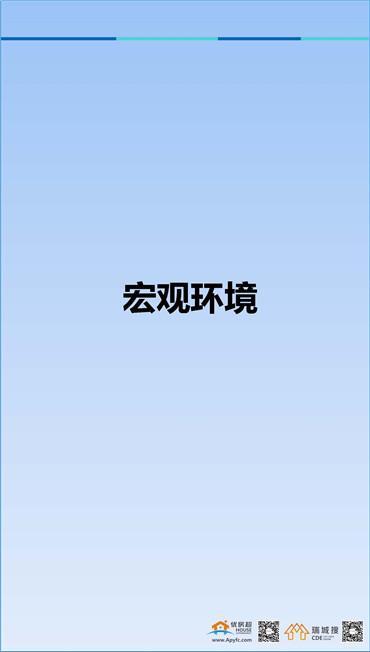 【优房超·惠州周报】2018年8月第四周惠州楼市报告_页面_02.jpg