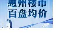 8月最新房价出炉!惠城新盘最低7000元/�O!
