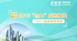 """惠州楼市2018""""金九""""成色极佳:10317套新房将发售"""