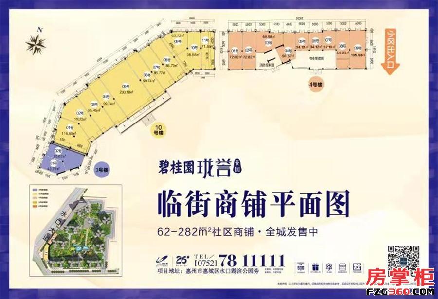 临街商铺平面图