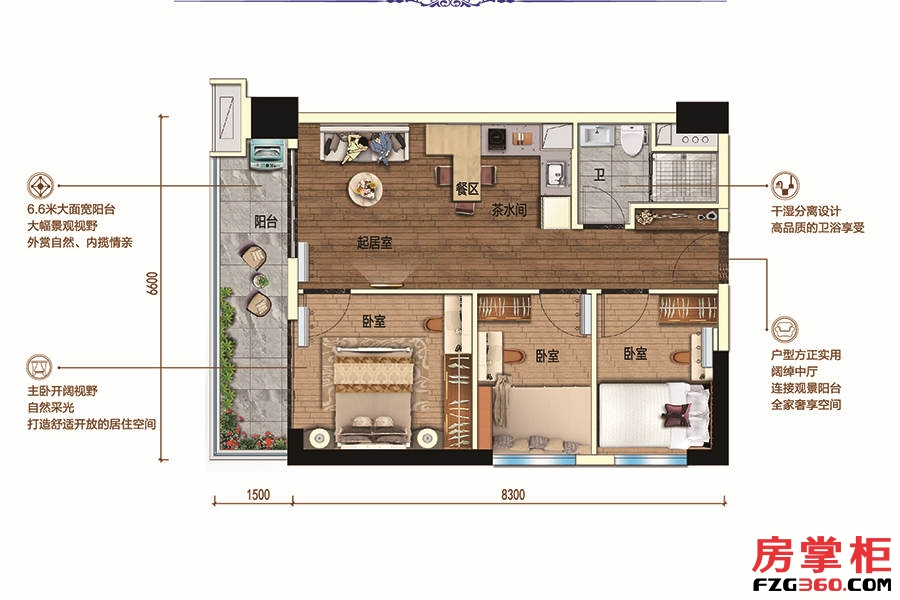 公寓76平全能小户