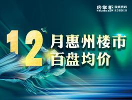 惠州12月百盘房价