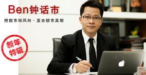 中原钟志斌:多变量影响之下 惠州楼市再平衡