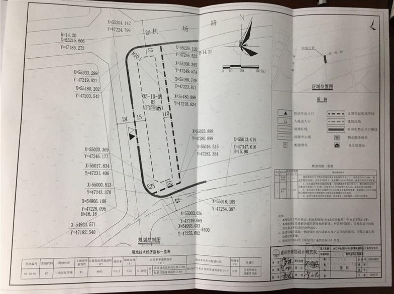 规划图则-1954445288_看图王.jpg