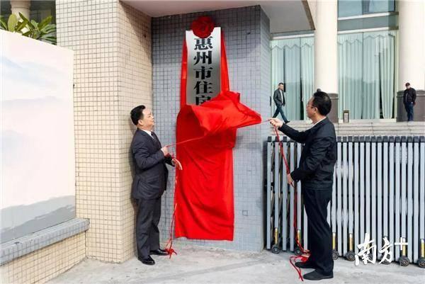 惠州住房和城乡建设局