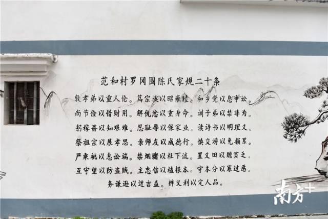 古围屋外的墙上写着罗冈围陈氏家规二十条。