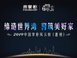 2019中国掌柜风云榜(惠州)