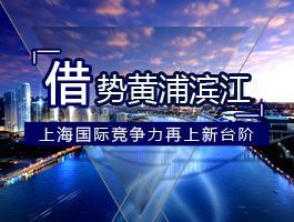 借势黄浦滨江 上海国际竞争力再上新台阶